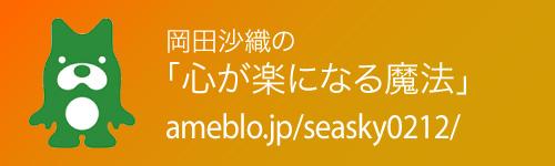 代表岡田ブログ